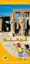 Le Ramesseum (arabe)