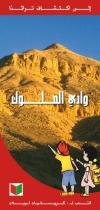 La Vallée des Rois (arabe)