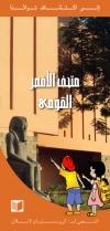 Le musée régional de Louqsor (arabe)
