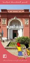 Le musée des antiquités pharaoniques du Caire (arabe)