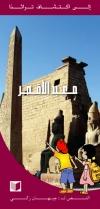 Le temple de Louqsor (arabe)