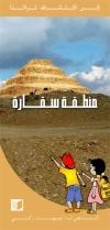 Le site de Saqqarah (arabe)