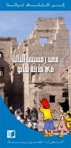 Le temple de Ramsès III à Medinet Habou (arabe)